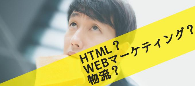 HTML?WEBマーケティング?物流?
