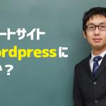 【web担当者必見】wordpressで企業サイトを作る意味を考えよう