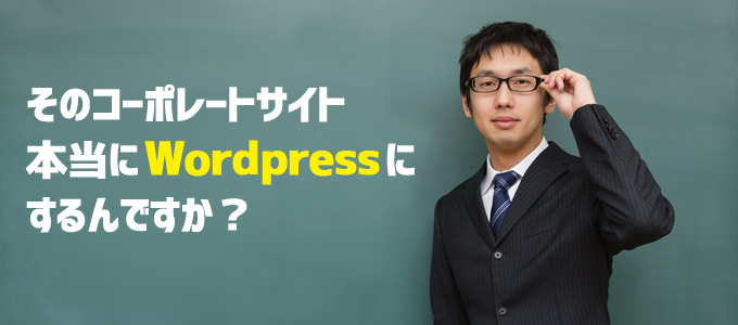wordpressで企業サイトを作る意味を考えよう