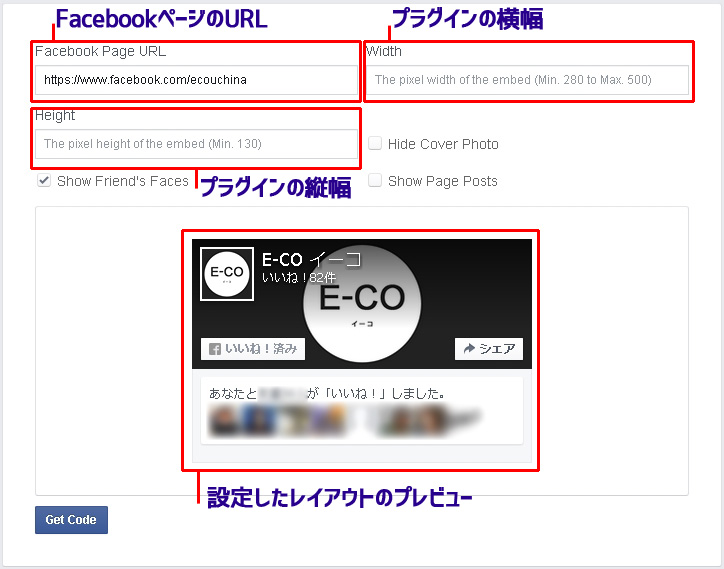 Facebookページの情報などを入力して下さい。