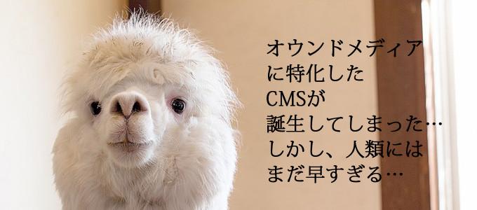 オウンドメディアに特化したCMSが誕生してしまった…人類にはまだ早すぎる…