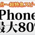 iPhoneがぶっ壊れた時はあいさぽで修理したほうが安くつきそう