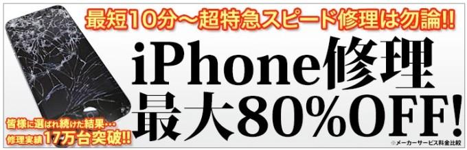 iPhone修理最大80%off!あいさぽならね!