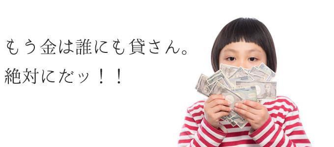 もう金は誰にも貸さん。絶対にだッ!!