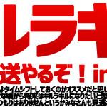 【要タイムシフト!】ニコニコ動画夏の一挙放送祭りが始まるぞ!!