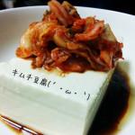 【簡単レシピ】キムチ豆腐が反則的に美味い件