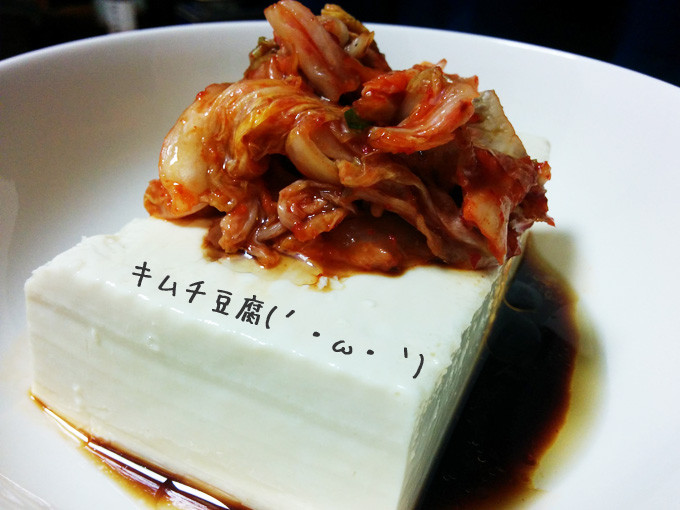 キムチ豆腐が美味しすぎて卒倒しそう