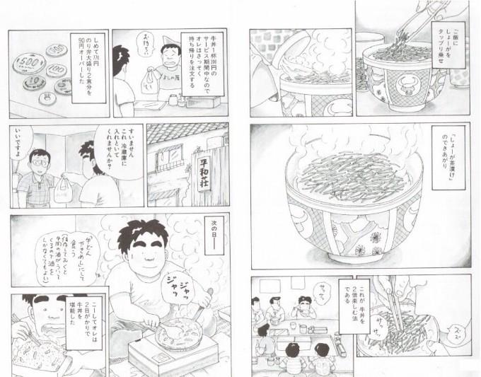底辺の牛丼の食べ方02