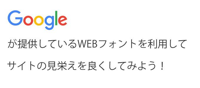 Googleが提供しているWEBフォントを利用して、見栄えを良くしてみよう!