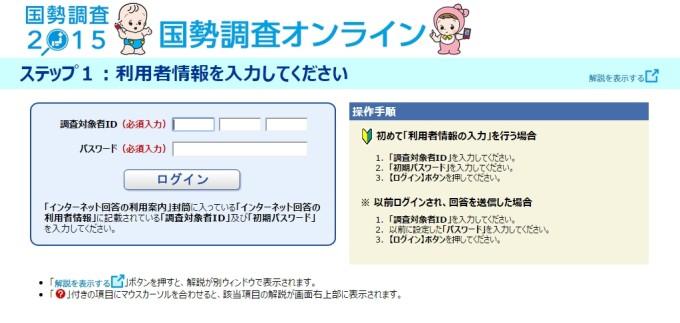 調査対象者ID入力画面