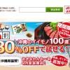 沖縄の特産品が全て3割引で購入できるネットショップが凄い