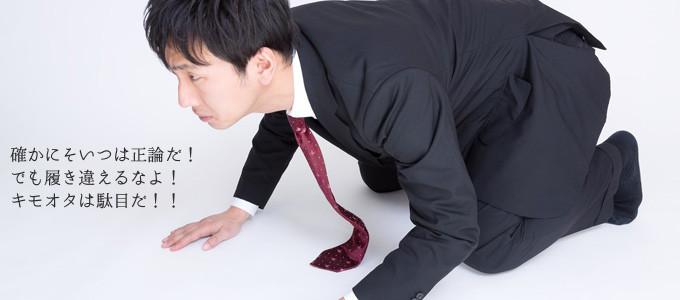 武井壮さんの言葉は正論だが、履き違えるなよ!