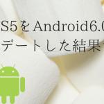 Android6.0がリリースされていたので、Nexus5をアップデートしてみた