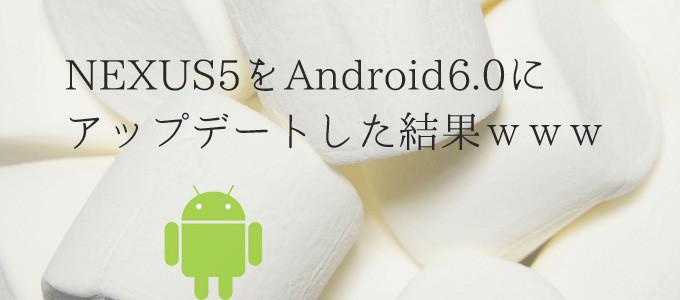 NEXUS5をAndroid6.0にアップデートした結果w