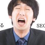企業が行うSEOとアフィリエイトのSEOは全然違う事を知った今日この頃