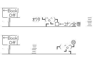ブックオフオワタ/(^o^)\