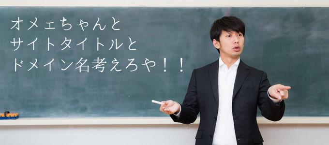 オメェちゃんとサイトタイトルとドメイン名考えろや!!
