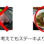 沖縄といえばステーキという風潮とかどうなってんの?沖縄そばでしょうよ!
