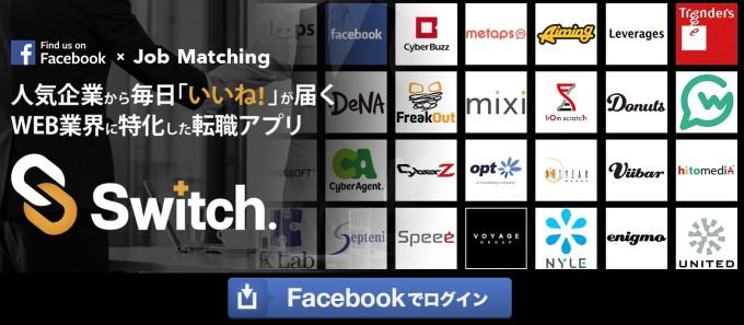 Facebookで転職活動するならSwitch.で!