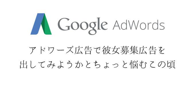 アドワーズ広告で彼女募集広告を出してみようかとちょっと悩むこの頃