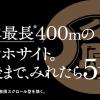 スマホで400メートルスクロールできたら5万円もらえるかもしれないぞ!みんな急げ!