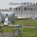 【Mac】Chromeで前回のタブが復元されないと思ったら解決した話
