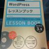 WordPressでブログをイチから作りたい人はこの1冊で何とかなる
