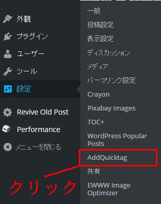 AddQuicktagの設定画面へ