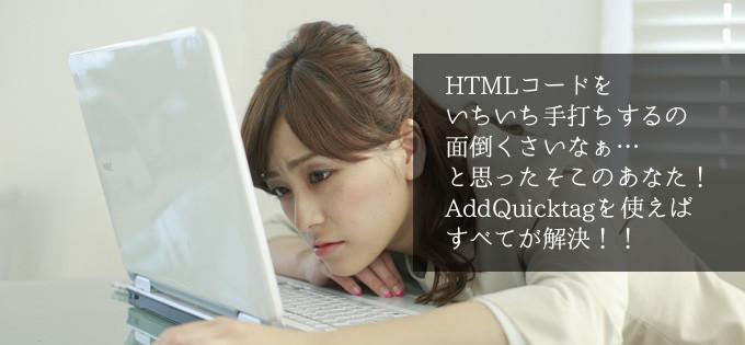 HTMLコードをいちいち手打ちするの関口メンディーとか思ったそこのあなた!AddQuicktagが全てを解決します!
