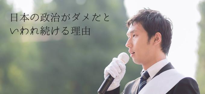 日本の政治がダメだといわれ続ける理由