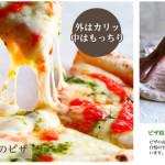 森山ナポリの冷凍ピザが予想以上に本格的なPIZZAの雰囲気を醸し出している