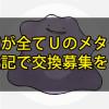 【ポケモン】個体値が全てUのメタモンを英語表記で交換募集をしたい