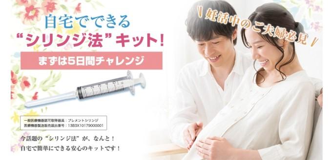 妊活 シリンジ法キット 5日間チャレンジ