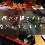 アフィリエイターの交流会【沖縄ナイト】に参加してきました