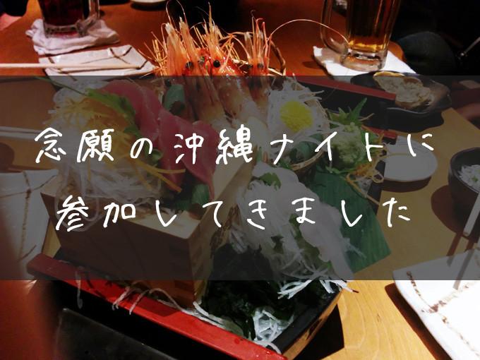 念願の沖縄ナイトに参加してまいりました。