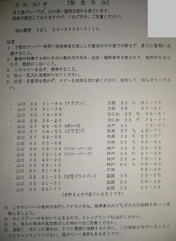 山口県の当たり屋グループデマ情報02