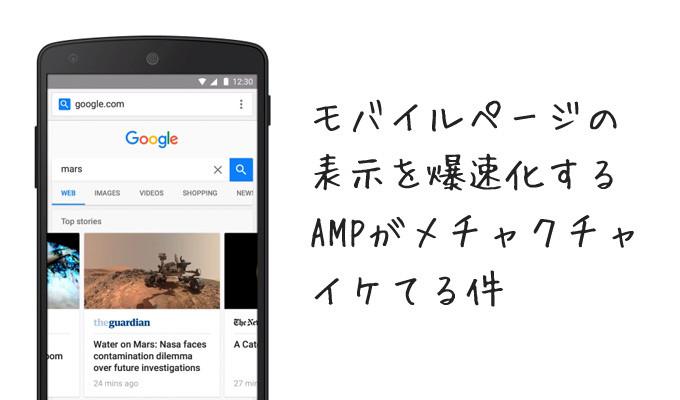 モバイルページの表示を爆速化するAMPがメチャクチャイケてる件