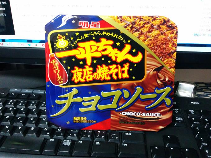 一平ちゃんチョコソース味