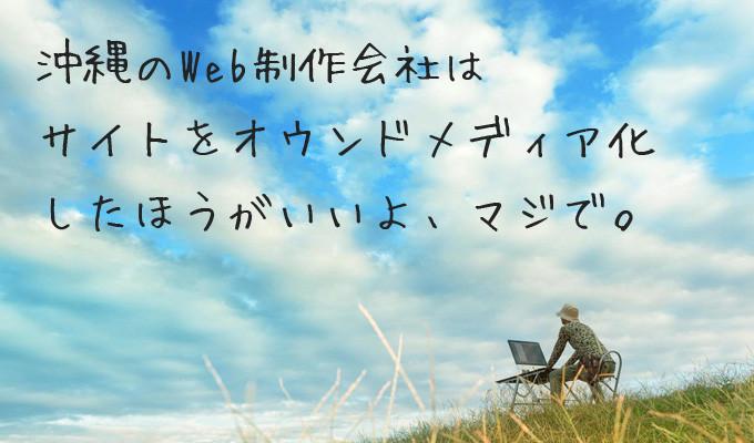 沖縄のWeb制作会社はサイトをオウンドメディア化したほうがいいよ、マジで。