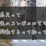 沖縄県民って100m先のコンビニにすら車で移動するって知ってた?