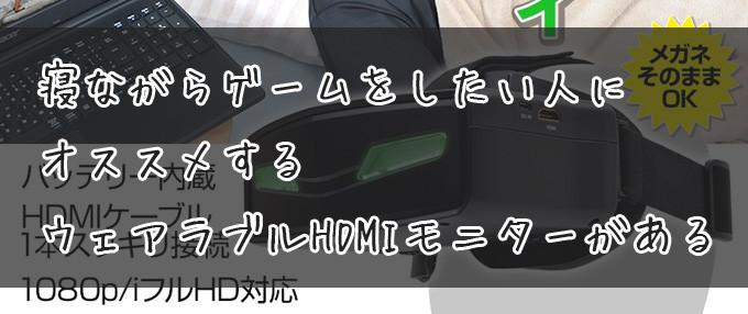 寝ながらゲームをしたい人にオススメするウェアラブルHDMIモニターがある