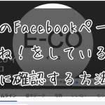 自分のFacebookページにいいね!をしている人を簡単に確認する方法