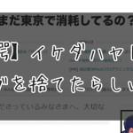 【驚愕】イケダハヤトがブログを捨てたらしいねw