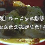 【悲報】ラーメン二郎界で名の知れた大物がまた1人脱落