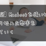 【洗脳】Macbookを使い始めて起こり始めた弊害を書いていく