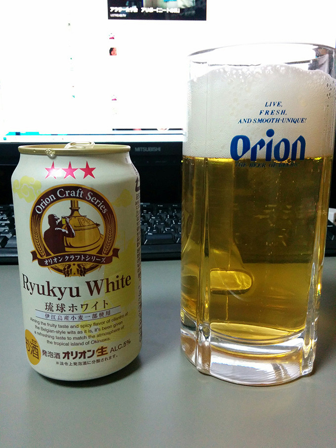 オリオン 琉球ホワイト