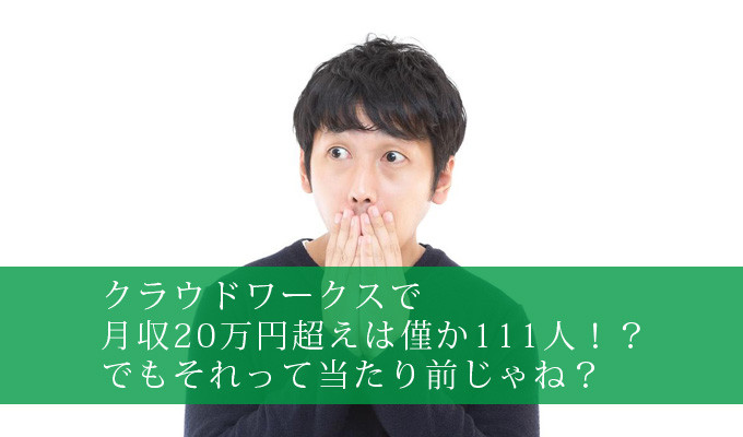 クラウドワークスで月収20万円超えは僅か111人!?でもそれって当たり前じゃね?
