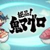 【オニズシ】サッカンがキャラクターのデザインを担当したアニメが出来てるwwwww