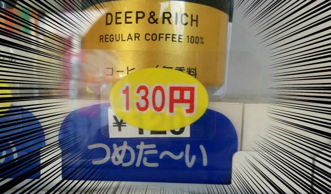 薄っすらと浮かび上がる120円の文字