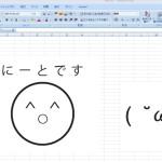 思わず自慢したくなる!Excel・Wordの画像ファイルをまとめて取り出す方法